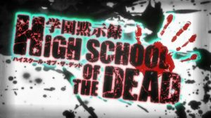 学園黙示録 HIGHSCHOOL OF THE DEAD+OVA