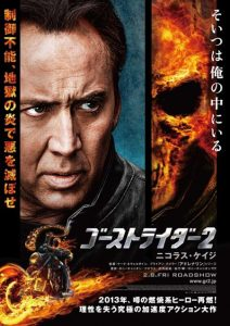ゴーストライダー2/Ghost Rider: Spirit of Vengeance