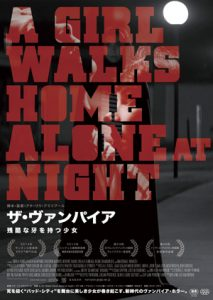 ザ・ヴァンパイア/A Girl Walks Home Alone at Night
