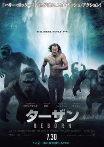 ターザン REBORN「THE LEGEND OF TARZAN」