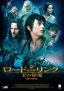 ロード・オブ・ザ・リング 王の帰還「The Lord of the Rings-The Return of The King」