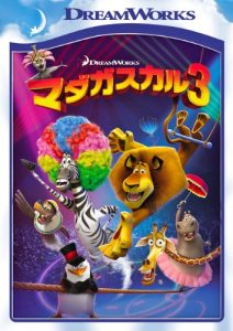 マダガスカル3「Madagascar 3: Europe's Most Wanted」