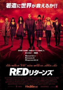 REDリターンズ「RED 2」