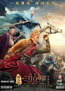 モンキー・マジック 2「The Monkey King the Legend Begins」
