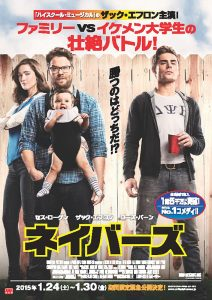 ネイバーズ「Bad Neighbours」