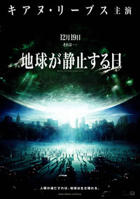 地球が静止する日「The Day the Earth Stood Still」