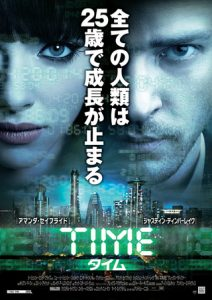 TIME/タイム「IN TIME」