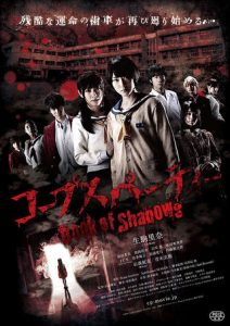 コープスパーティーBook of Shadows「Corpse Party」