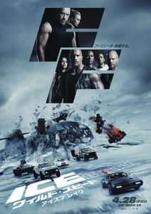 ワイルド・スピード ICE BREAK「THE FATE OF THE FURIOUS Fast & Furious 8」