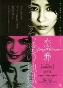 恋の罪「Guilty of Romance」