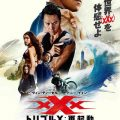 トリプルX 再起動「xXx: RETURN OF XANDER CAGE」
