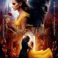 美女と野獣(2017)「Beauty and the Beast 2017」
