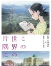 この世界の片隅に「IN THIS CORNER OF THE WORLD」