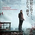 誘拐の掟「A Walk Among the Tombstones」