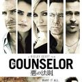 悪の法則「THE COUNSELOR」
