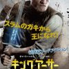 キング・アーサー「KING ARTHUR: LEGEND OF THE SWORD」