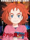 メアリと魔女の花「Mary and the Witch's Flower」