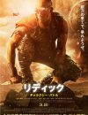 リディック「The Chronicles of Riddick」
