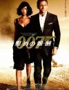 007 慰めの報酬「QUANTUM OF SOLACE」